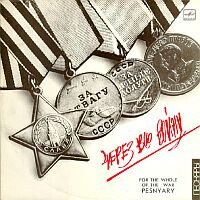 Pesniary - Cherez Vsyu Voynu (for The Whole Of The War) CD (album) cover