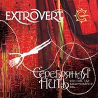 Extrovert - The Silver Thread, Or Where Reality Ends CD (album) cover
