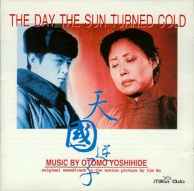 Otomo Yoshihide - The Day The Sun Turned Cold CD (album) cover