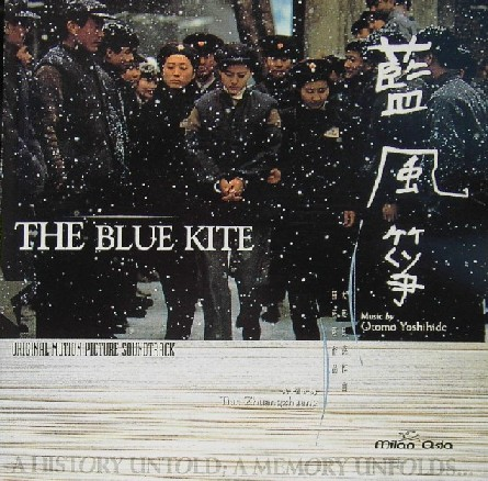 Otomo Yoshihide - The Blue Kite CD (album) cover
