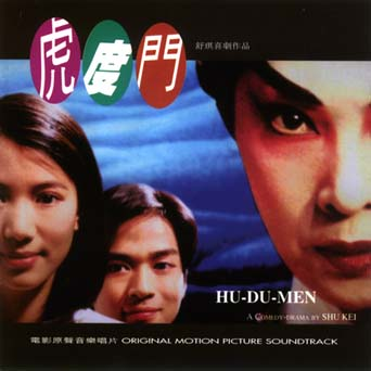 Otomo Yoshihide - Hu-du-men CD (album) cover