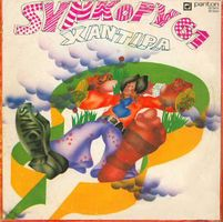 Synkopy - Xantipa CD (album) cover
