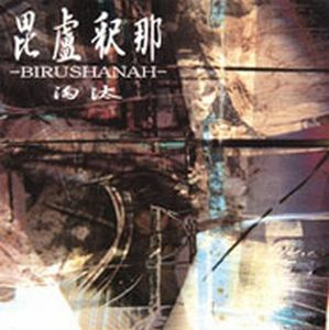 Birushanah - Touta CD (album) cover