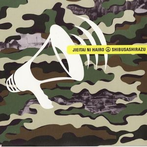 Shibusarhirazu - Jieitai Ni Hairo CD (album) cover
