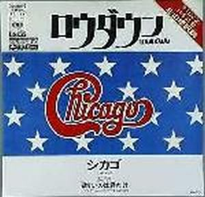 Chicago - A, Lowdown (?????), 3:31 CD (album) cover