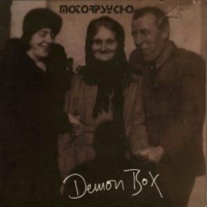 MOTORPSYCHO - Demon Box - Deluxe Edition CD album cover