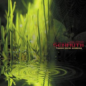 Senmuth - Tishina Posle Vspleska CD (album) cover
