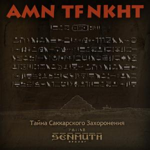 Senmuth - Amn Tf Nkht CD (album) cover