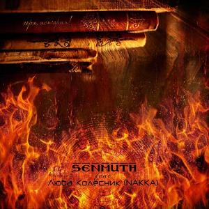 Senmuth - Senmuth And Lyuba Kolesnik (nakka) - ????, ???????! CD (album) cover