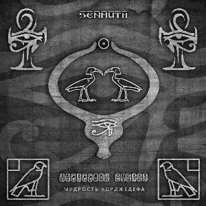 Senmuth - ???????? ?????????? CD (album) cover
