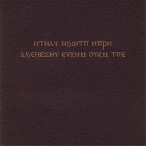 Current 93 - Ntnau Nhôtp Mprê Ahenjêu Eukêm Ouem Tpe CD (album) cover