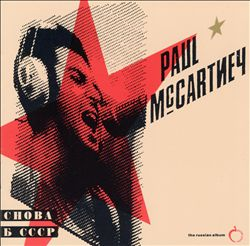Paul Mccartney - Choba B Cccp CD (album) cover