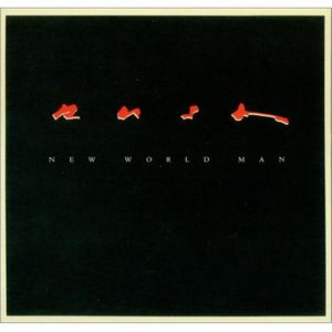 Rush - New World Man CD (album) cover