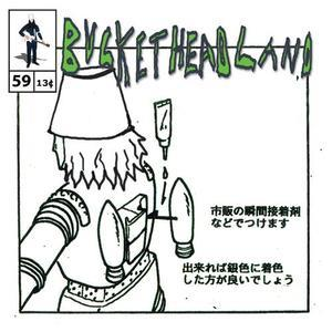 Buckethead - Ydrapoej CD (album) cover